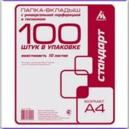 Папка-вкладыш А4 100 шт, 25 мкм, с перфорацией 817145  ( 00848 )