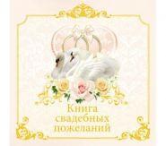 Миленд/Книга свадебных пожеланий//9-80-0006/  (13531)