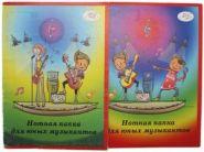 """Нотная папка """"ВОСХОД"""" (10 л.)"""