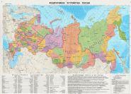 Карта Федеративное устройство России