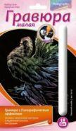Гравюра малая с эффектом голографик 'Павлиний голубь' Гр-137