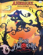 Дневник ст кл Хэллоуин   04251